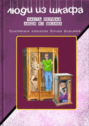 Книга про неудачников