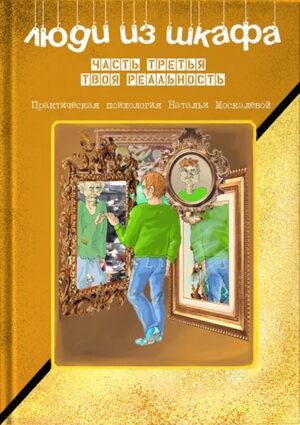 Книга психолог