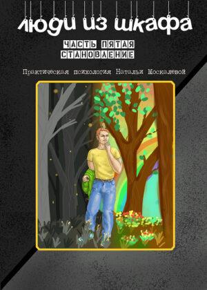 Книга о том как найти себя